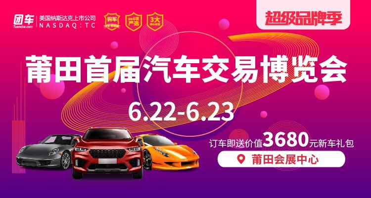 2019莆田首届汽车交易博览会