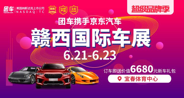 2019赣西国际车展