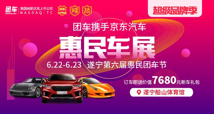2019遂宁第六届惠民车展