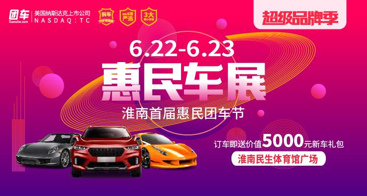 2019淮南首届惠民车展