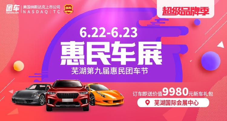 芜湖惠民车展