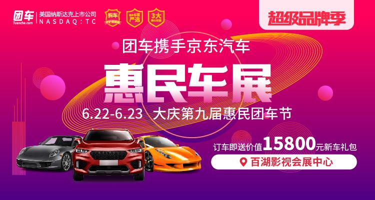 2019大庆第九届惠民车展