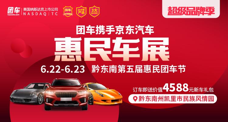 2019黔东南第五届惠民车展