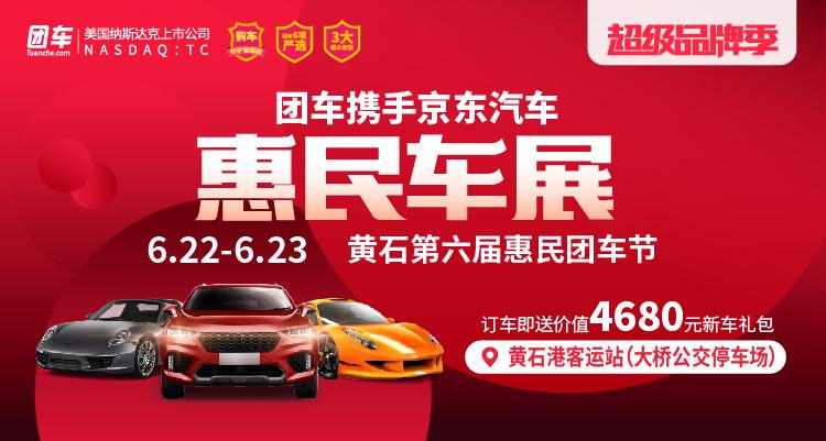 2019黄石第六届惠民车展