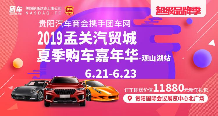 2019孟关汽贸城夏季购车嘉年华观山湖站