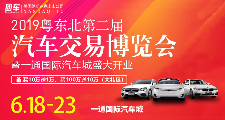 2019粤东北第二届汽车交易博览会