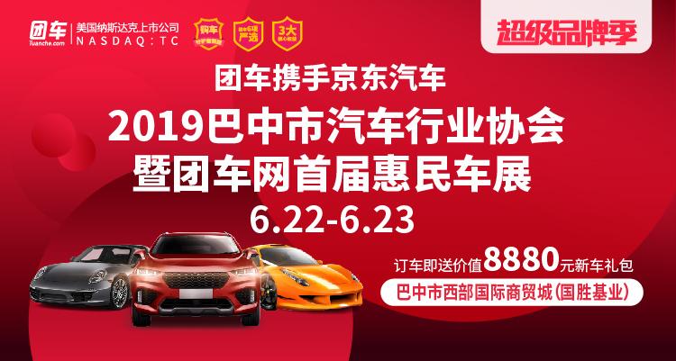 2019巴中市汽车行业协会暨团车网首届惠民车展