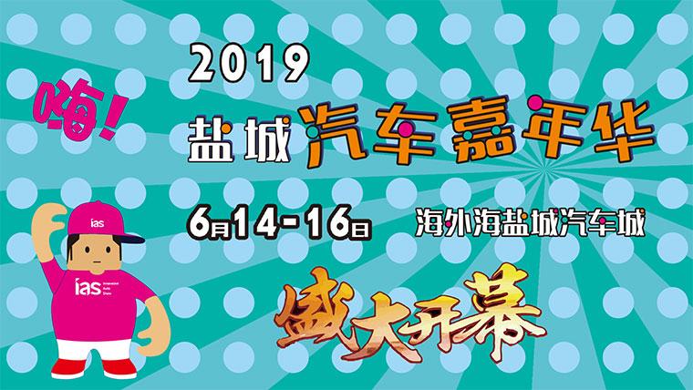 观展100%送礼!2019盐城汽车嘉年华6月14-16日盛大启幕