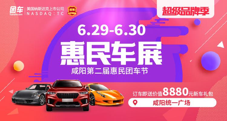 2019咸阳第二届惠民车展