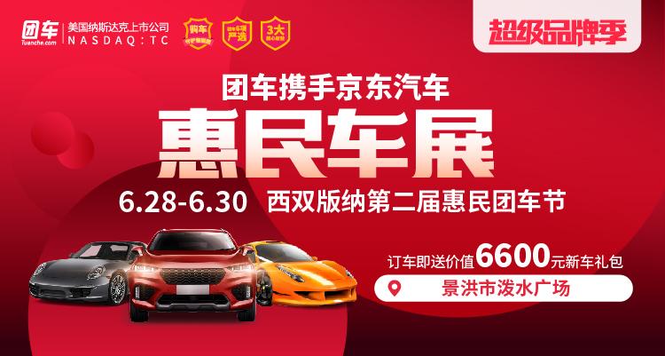 2019西雙版納第二屆惠民團車節暨第十一屆廣電TV品牌汽車博覽會