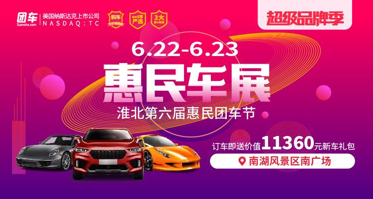 2019淮北第六届惠民车展
