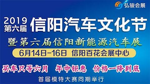 2019第六届信阳汽车文化节暨第六届信阳新能源汽车展