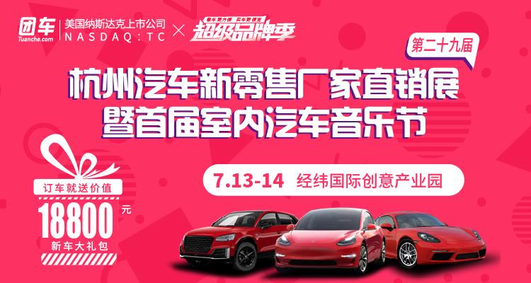 2019第二十九屆杭州汽車新零售廠家直銷節暨首屆室內汽車音樂節