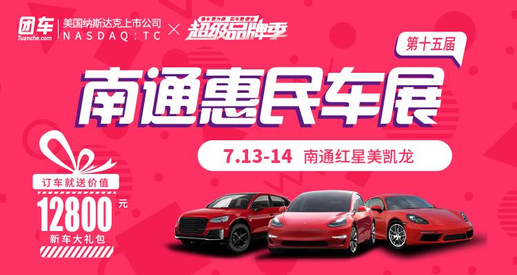 2019第十五屆南通惠民車展