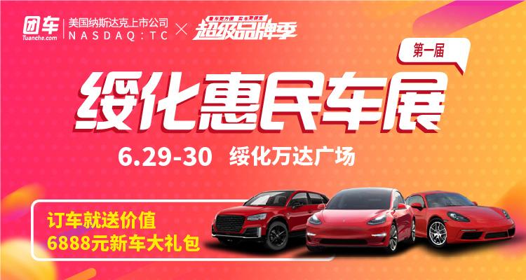 2019第一届绥化惠民车展