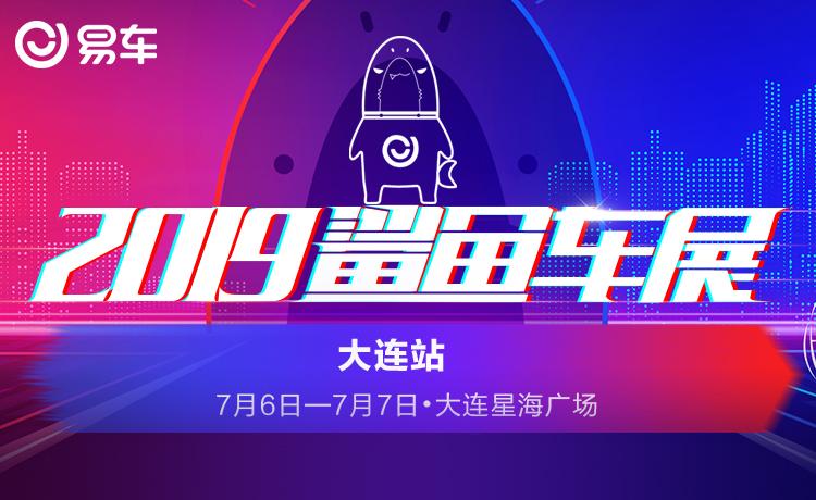 2019易车鲨鱼车展大连站