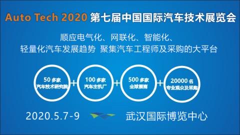 2020第七届中国国际汽车技术展览会|武汉展