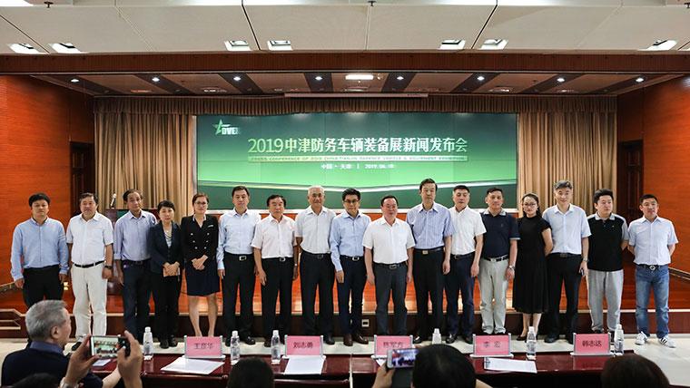 国家会展中心(天津)首展——2019中津防务车辆装备展将于6月底隆重开幕