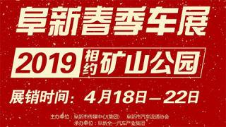 2019阜新春季车展