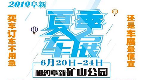 2019阜新夏季车展