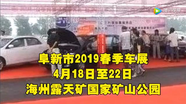 2019阜新2019春季车展即将启幕