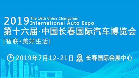 2019第十六届中国(长春)国际汽车博览会