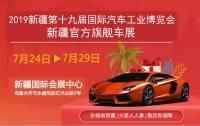 2019新疆國際車展:購車實惠,更有得逛