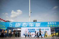 第九屆亞歐國際車展暨6月動態車展開幕