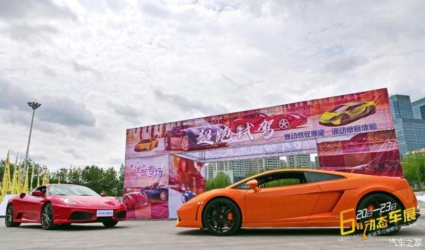 亚欧国际车展