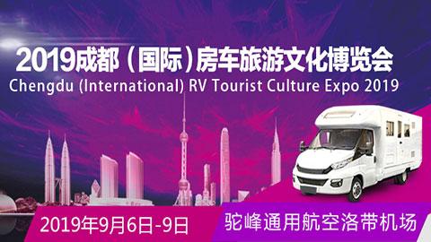 2019成都(国际)房车旅游文化博览会