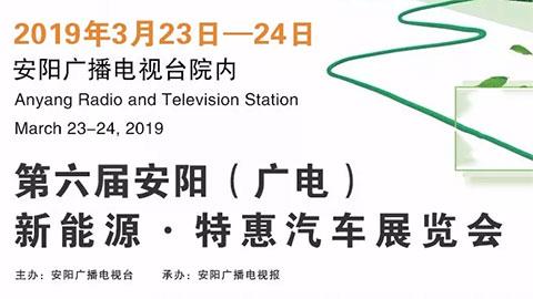 2019第六屆安陽(廣電)新能源·特惠汽車展覽會