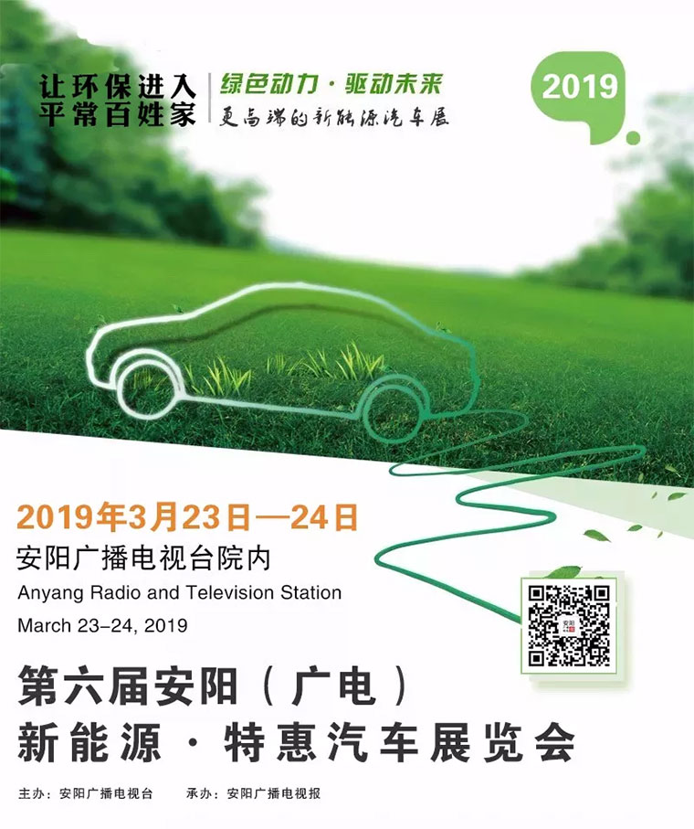 安陽廣電車展