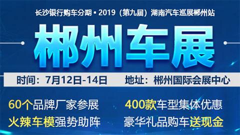 2019(第九届)湖南汽车巡展郴州站