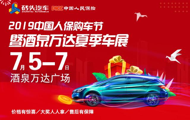 2019中国人保购车节暨酒泉万达夏季车展