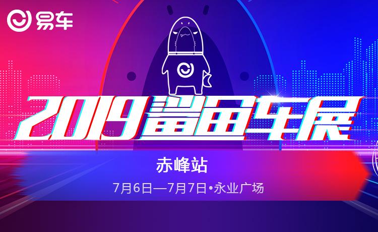 2019易车鲨鱼车展赤峰站