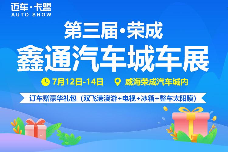 荣成鑫通汽车城车展