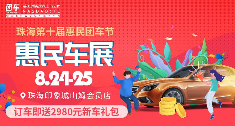 2019珠海第十届惠民车展