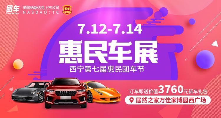 2019西宁第七届惠民车展