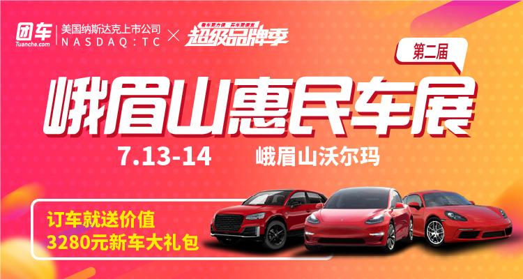 2019第二届峨眉山市惠民车展