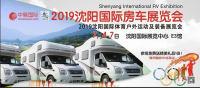 2019沈陽國際房車展,7月4-7日在會展中心隆重舉辦!