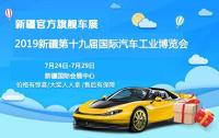 2019新疆第十九屆國際汽車工業博覽會7月24日開幕