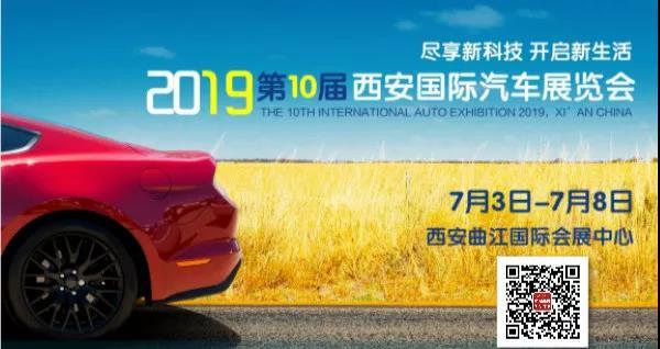7月西安国际车展大揭秘!精彩不容错过