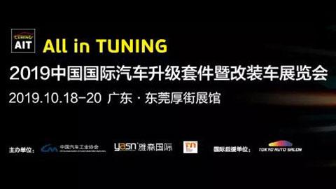 2019第七届中国国际汽车升级套件暨改装车展览会