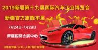 第十九屆新疆國際汽車工業博覽會 全國十大名展七月啟幕