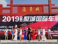 2019第十届梨城国际车展精彩实拍