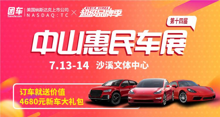 2019第十四届中山惠民车展
