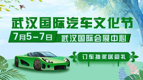 2019武汉国际汽车文化节