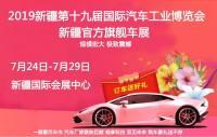 2019第19屆新疆國際汽車工業博覽會來啦!