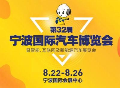 2019寧波車博會還有門票免費送
