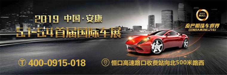 2019中国安康首届国际车展